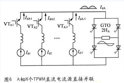 a相n个tpwm直流电流源直接并联叠加的电路